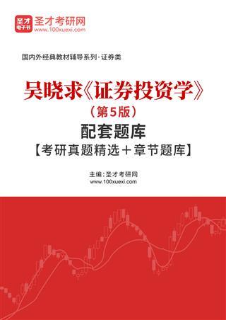 吴晓求《证券投资学》(第5版)配套题库【考研真题精选+章节题库】