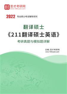 2022年翻译硕士《211翻译硕士英语》考研真题与模拟题详解