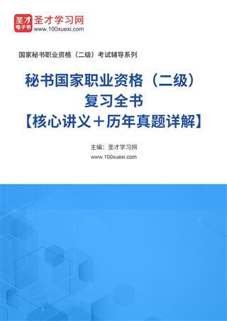 2021年下半年秘书国家职业资格(二级)复习全书【核心讲义+历年真题详解】