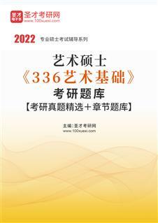 2022年艺术硕士《336艺术基础》考研题库【考研真题精选+章节题库】