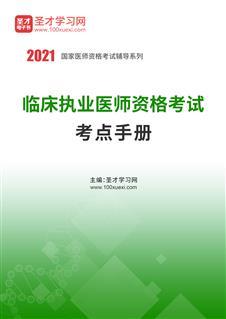 2021年临床执业医师资格考试考点手册