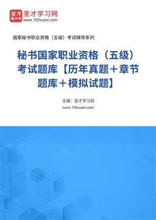 2021年下半年秘书国家职业资格(五级)考试题库【历年真题+章节题库+模拟试题】