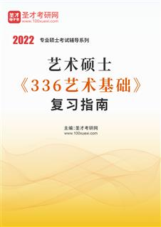 2022年艺术硕士《336艺术基础》复习指南