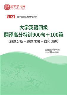 2021年6月大学英语四级翻译高分特训900句+100篇【命题分析+答题攻略+强化训练】