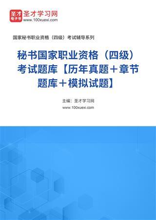 2021年下半年秘书国家职业资格(四级)考试题库【历年真题+章节题库+模拟试题】