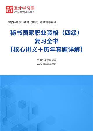 2021年下半年秘书国家职业资格(四级)复习全书【核心讲义+历年真题详解】