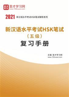 2021年新汉语水平考试HSK笔试(五级)复习手册