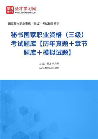 2021年下半年秘书国家职业资格(三级)考试题库【历年真题+章节题库+模拟试题】