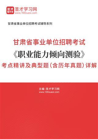 2021年甘肃省事业单位招聘考试《职业能力倾向测验》考点精讲及典型题(含历年真题)详解