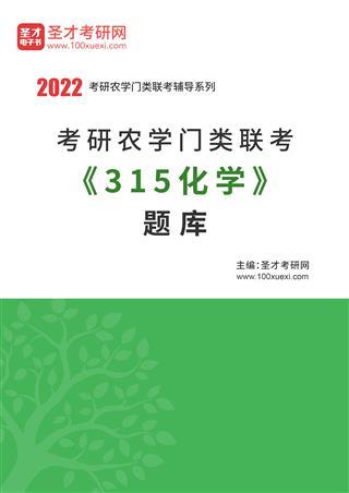 2022年考研农学门类联考《315化学》题库