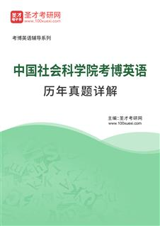 中国社会科学院考博英语历年真题详解
