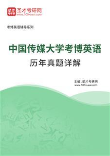 中国传媒大学考博英语历年真题详解