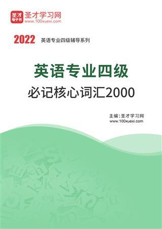 2022年英语专业四级必记核心词汇2000