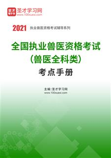 2021年全国执业兽医资格考试(兽医全科类)考点手册