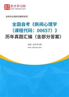 全国自考《新闻心理学(课程代码:00657)》历年真题汇编(含部分答案)