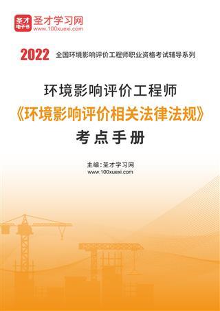 2022年环境影响评价工程师《环境影响评价相关法律法规》考点手册