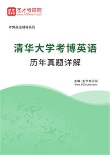 清华大学考博英语历年真题详解