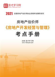 2021年房地产估价师《房地产开发经营与管理》考点手册