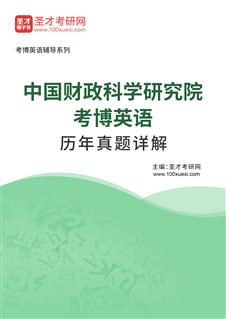 中国财政科学研究院考博英语历年真题详解