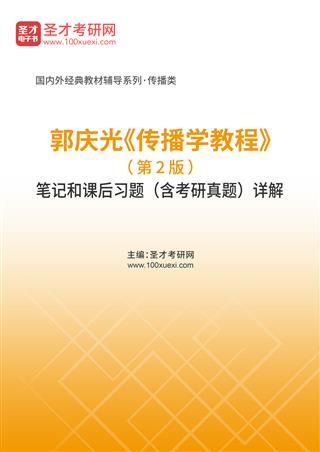 郭庆光《传播学教程》(第2版)笔记和课后习题(含考研真题)详解