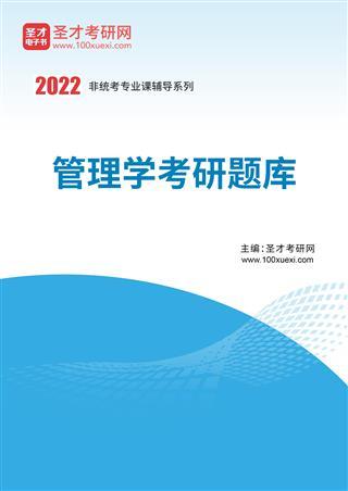 2022年管理学考研题库