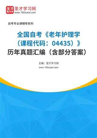 全国自考《老年护理学(课程代码:04435)》历年真题汇编(含部分答案)