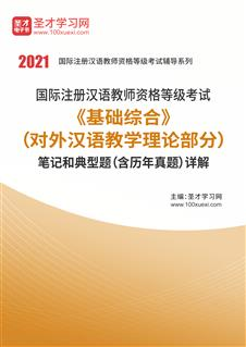 2021年国际注册汉语教师资格等级考试《基础综合》(对外汉语教学理论部分)笔记和典型题(含历年真题)详解
