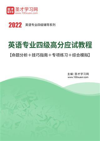 2022年英语专业四级高分应试教程【命题分析+技巧指南+专项练习+综合模拟】