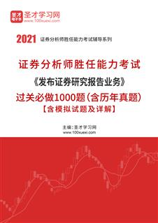 2021年证券分析师胜任能力考试《发布证券研究报告业务》过关必做1000题(含历年真题)【含模拟试题及详解】