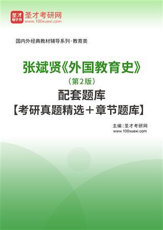 张斌贤《外国教育史》(第2版)配套题库【考研真题精选+章节题库】