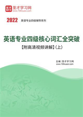 2022年英语专业四级核心词汇全突破【附高清视频讲解】(上)