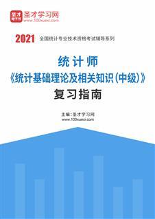 2021年统计师《统计基础理论及相关知识(中级)》复习指南