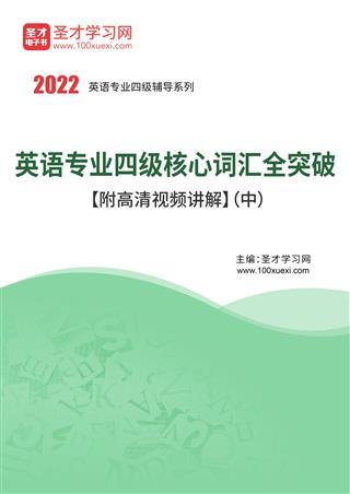 2022年英语专业四级核心词汇全突破【附高清视频讲解】(中)