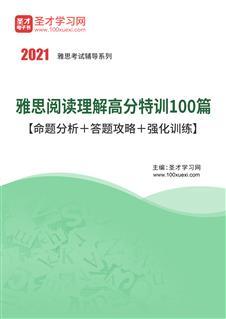 2021年雅思阅读理解高分特训100篇【命题分析+答题攻略+强化训练】