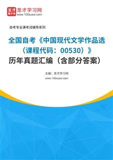 全国自考《中国现代文学作品选(课程代码:00530)》历年真题汇编(含部分答案)