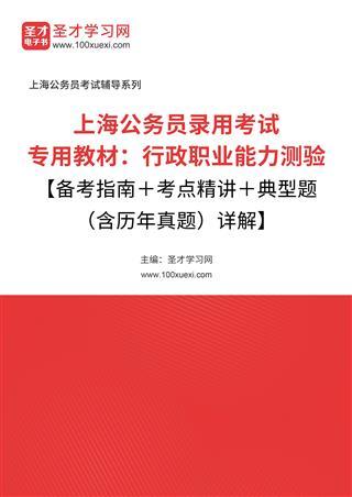 2022年上海公务员录用考试专用教材:行政职业能力测验【备考指南+考点精讲+典型题(含历年真题)详解】
