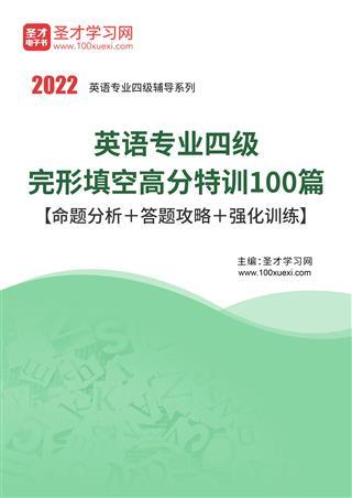 2022年英语专业四级完形填空高分特训100篇【命题分析+答题攻略+强化训练】