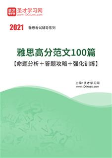 2021年雅思高分范文100篇【命题分析+答题攻略+强化训练】
