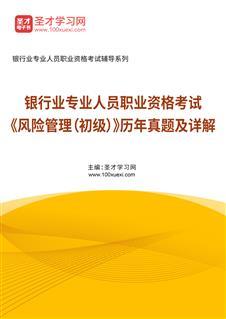 银行业专业人员职业资格考试《风险管理(初级)》历年真题及详解