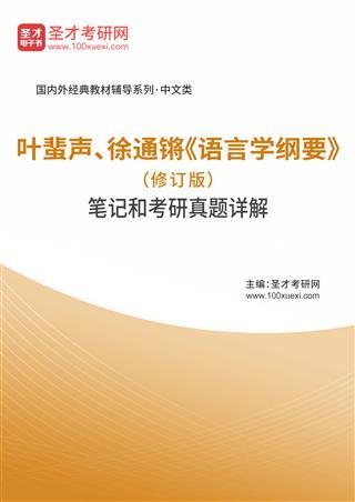 叶蜚声、徐通锵《语言学纲要》(修订版)笔记和考研真题详解