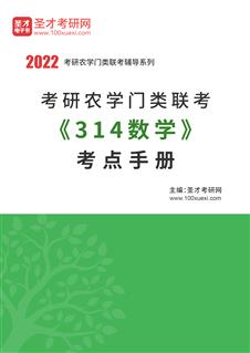 2022年考研农学门类联考《314数学》考点手册