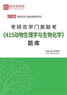 2022年考研农学门类联考《415动物生理学与生物化学》题库