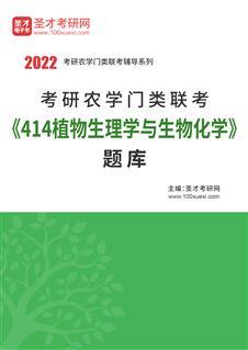2022年考研农学门类联考《414植物生理学与生物化学》题库
