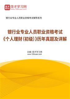 银行业专业人员职业资格考试《个人理财(初级)》历年真题及详解