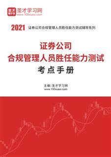 2021年证券公司合规管理人员胜任能力测试考点手册