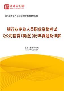 银行业专业人员职业资格考试《公司信贷(初级)》历年真题及详解