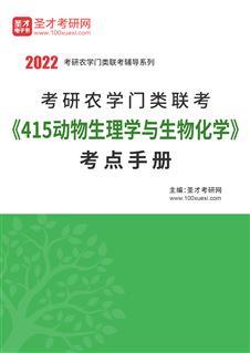2022年考研农学门类联考《415动物生理学与生物化学》考点手册