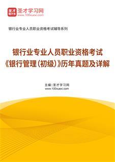 银行业专业人员职业资格考试《银行管理(初级)》历年真题及详解