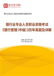 银行业专业人员职业资格考试《银行管理(中级)》历年真题及详解