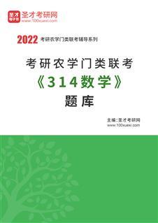 2022年考研农学门类联考《314数学》题库